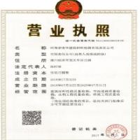 河南省俊华建筑材料检测有限责任公司