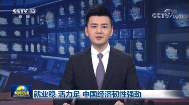 就业稳 活力足 中国经济韧性强劲
