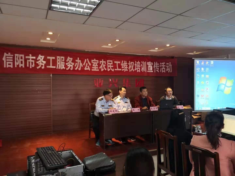 信阳市务工服务办公室开展农民工维权宣传活动