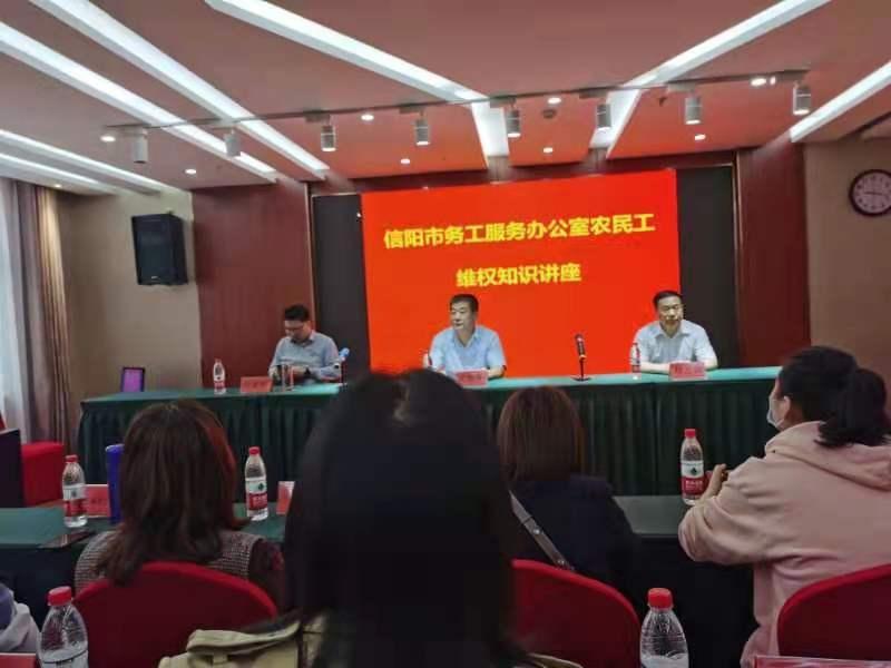 信阳市务工服务办公室开展农民工维权知识讲座